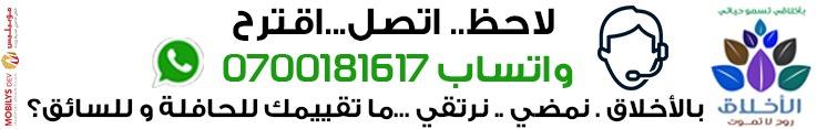 موبيليس وجدة Mobilis Oujda
